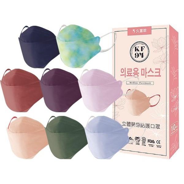 久富餘 4D立體醫療防護口罩(10片) 款式可選【小三美日】