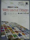 【書寶二手書T9/網路_QNL】Web Layout Design-最優的版面風格設計_崔美善_有光碟