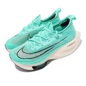 Nike 慢跑鞋 Air Zoom Alphafly Next 湖水綠 女鞋 競速跑鞋【ACS】 CZ1514-300