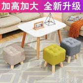 小凳子創意布藝板凳時尚客廳沙發凳實木茶幾凳矮凳家用成人小板凳igo  焦糖布丁