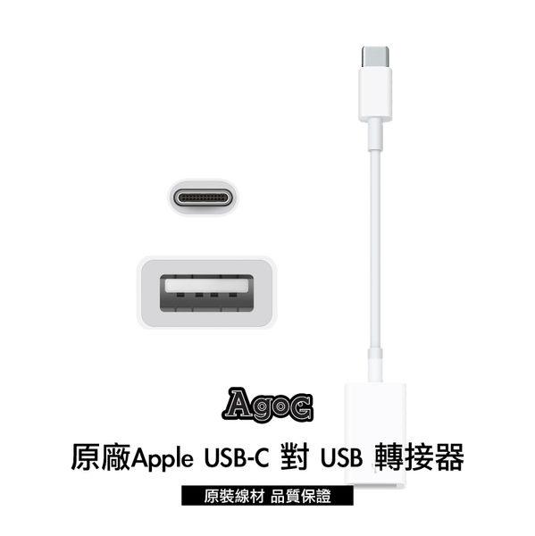 Apple蘋果原廠USB-C對USB轉接器 Type-c配備可相容適用 MacBook Pro iPhone iPad iPod