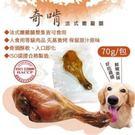 奇啃《法式嫩雞腿》70g/包 犬貓可食用