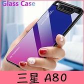 【萌萌噠】三星 Galaxy A80 小清新 奢華漸變玻璃系列 全包軟邊+玻璃背板 手機殼 手機套