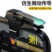 手機吃雞神器刺激戰場輔助游戲手柄手游四指走位蘋果X安卓專用按鍵 台北日光