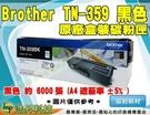 Brother TN-359 BK 黑 原廠碳粉匣 8250/8350/8600/8850/9550 TMB38