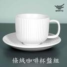 韓國 ERATO韓式條絨咖啡杯盤組 四色...