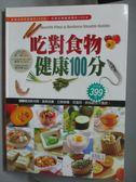 【書寶二手書T1/養生_ZGT】吃對食物健康100分_趙濰