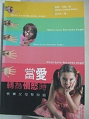 【書寶二手書T8/親子_AN7】當愛轉為憤怒時 : 快樂父母有妙招_凱西.米勒
