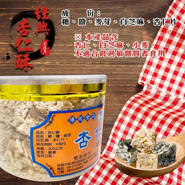 金德恩 台灣製造 香脆經典酥糖1罐300g/多種口味/零食/酥糖/杏仁酥/南瓜酥