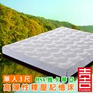 GXG   雅卡蒂亞 高彈性 釋壓床墊 HSV-7001 (單人3尺)