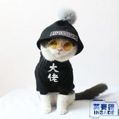 貓咪衣服秋冬小型犬衛衣泰迪狗狗寵物小貓衣服寵物衣服【英賽德3C數碼館】