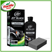 【愛車族購物網】美國龜牌Turtle Wax 黑色塑件飾條鍍膜劑