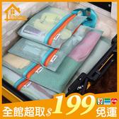 ✤宜家✤韓版加厚網格收納袋4件套 旅行衣物整理包 花兒與少年同款