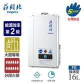 含原廠基本安裝 莊頭北 16L數位恆溫分段火排強制排氣熱水器 TH-7168(桶裝瓦斯)