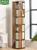書架 木馬人旋轉書架落地兒童置物柜簡易寶寶繪本收納簡約家用學生多層 MKS韓菲兒