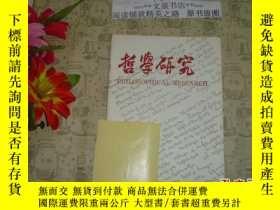 二手書博民逛書店哲學研究罕見1993 5 (示意圖)》文泉哲學類50521-37