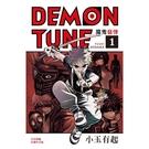 DEMON TUNE魔鬼音律(1)