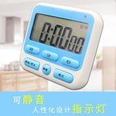 計時器提醒器學生考試靜音無聲多功能廚房倒記時秒表電子定時器      蜜拉貝爾