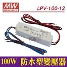 【奇亮科技】含稅 LPV-100-12 明緯MW 工業電源供應器 100W 12V 8.5A 防水IP67 變壓器