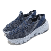 Nike 休閒鞋 Space Hippie 04 灰 深藍 資源回收 再生材質 男鞋 【ACS】 CZ6398-400