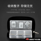 SD卡收納盒便攜數碼收納保護套內存卡包相機存儲卡收納包【探索者戶外生活館】