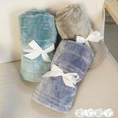 毛毯 出口小毛毯 加厚午睡午休毯迷你小毯子 辦公室空調房蓋腿毯飛機毯 【全館9折】