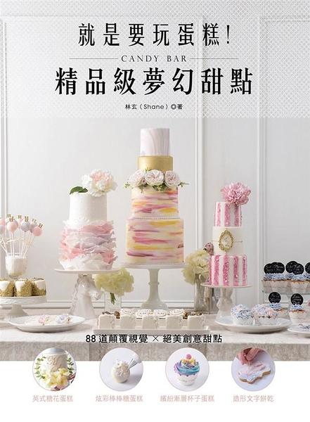 (二手書)就是要玩蛋糕!精品級夢幻甜點Candy Bar