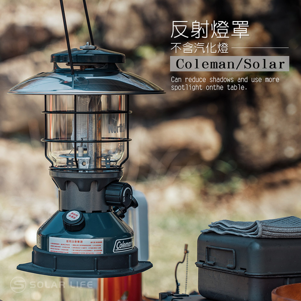 Coleman 反射燈罩 CM-7096J.汽化燈罩 露營燈罩 北極星氣化燈 反光罩反射罩 反光頂蓋