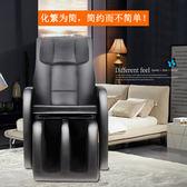 電動多功能全自動按摩椅太空艙頸椎按摩器腰部頸部全身家用老人igo     易家樂