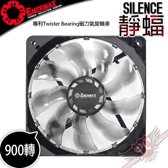 [ PC PARTY ] 保銳 ENERMAX T.B.SILENCE 12公分 靜蝠風扇