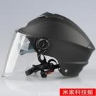 機車頭盔 電動車6465加大碼頭盔男女夏季特大號XXXXL半盔4XL防曬雙鏡安全帽 米家WJ