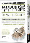 一本搞定K書、考試、時間管理的學習聖經