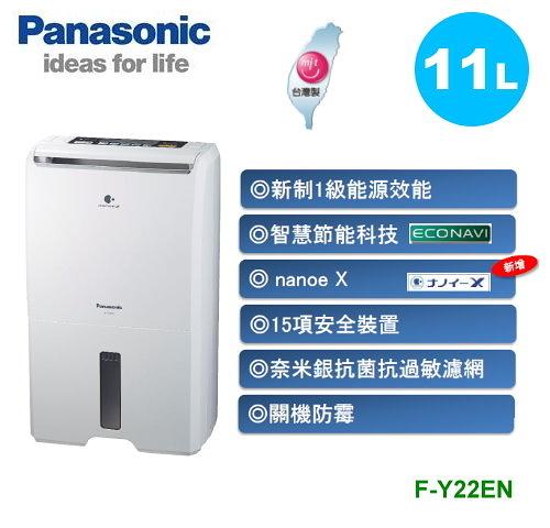 【佳麗寶】- 留言再享折扣(Panasonic) 國際牌11公升除濕機 F-Y22EN