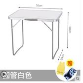 煜嘉折疊桌 戶外擺攤桌休閒學習地推小桌子家用餐桌70長方形桌椅