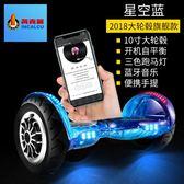 英克萊平衡車雙輪成人兒童體感電動扭扭車智能思維代步車兩輪10寸