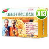 六鵬 南瓜子油複方膜衣錠(60錠/盒)x13