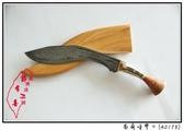 郭常喜與興達刀具-廓爾喀彎刀(A0178)積層鋼,含檜木外鞘,握柄鹿角扁柏