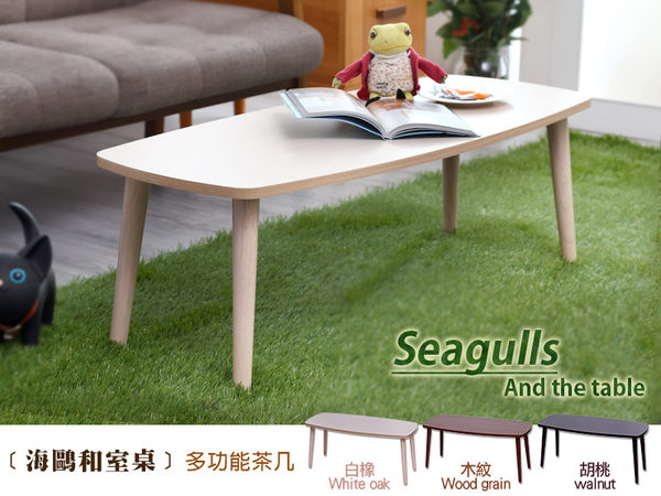 【班尼斯國際名床】~日本熱賣‧【seagulls海鷗和室桌】隨手桌茶几‧天然實木椅腳