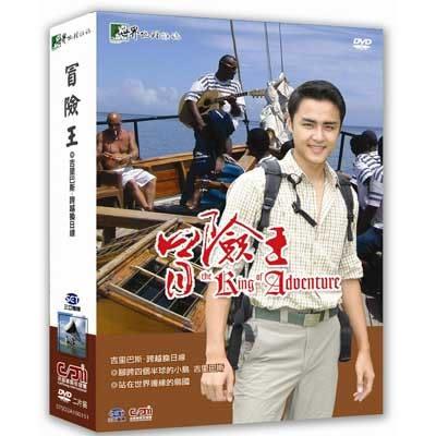 三立世界地理雜誌-冒險王/明道《吉里巴斯》DVD