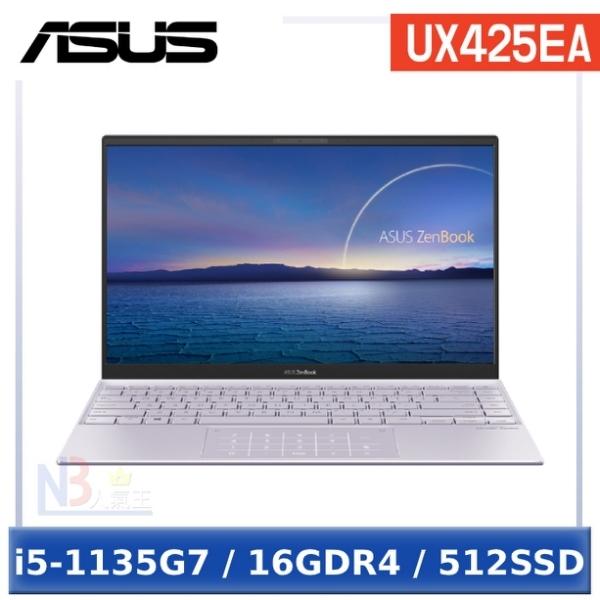 ASUS UX425EA-0302P1135G7 星河紫 (i5-1135G7/16G/512G SSD/14.0吋FHD/Win10)
