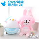 【Kanahei娃娃 睡衣款12吋】Norns 正版卡娜赫拉 P助 晚安 兔兔 絨毛玩偶 玩具布偶  想睡覺