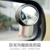 現貨 快速出貨 【小麥購物】防死角輔助後照鏡 倒車廣角鏡【Y337】 後視鏡 超清晰廣角鏡