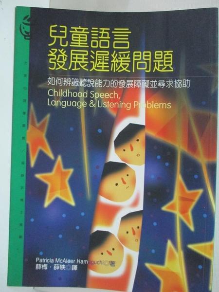 【書寶二手書T1/家庭_C9Q】兒童語言發展遲緩問題_薛梅, P.Hamaguchi