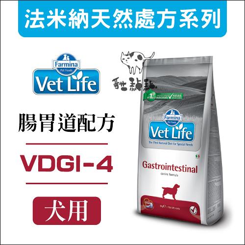 Vet Life法米納VDGI-4〔處方犬糧,腸胃道配方,2kg〕 產地:義大利