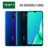 OPPO A9 2020 6.5吋 8G/128G-紫/綠/香草薄荷[6期0利率]