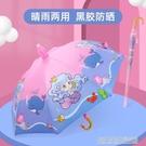兒童雨傘男女童小學生寶寶幼兒園長柄超輕便自動安全圓角可愛公主 優樂美