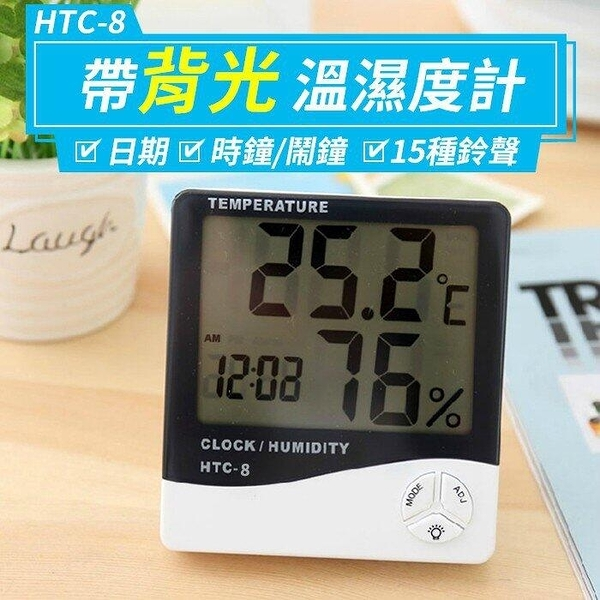 『時尚監控館』(HTC-8)帶背光大字幕溫溼度計 時鐘鬧鐘萬年曆/夜光溫度計