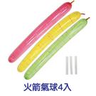 珠友 BI-03028 台灣製-火箭氣球/小包裝
