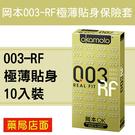 10入裝 岡本003-RF極薄貼身保險套 元氣健康館