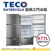 含拆箱定位+舊機回收 東元 TECO R4765VXLH 變頻 三門 冰箱 477L 公司貨 能源效率1級 自動除霜